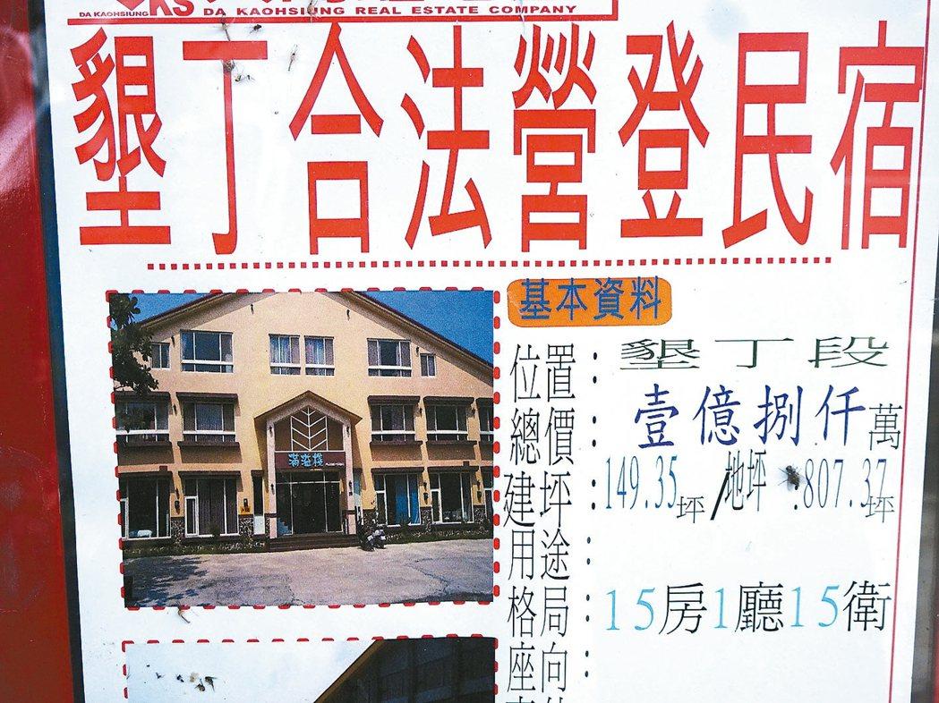 屏東民宿也出現拋售潮,多在墾丁地區。 報系資料照