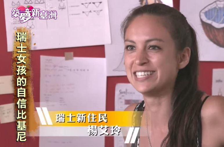 Eileen自創衝浪比基尼品牌。圖/民視提供