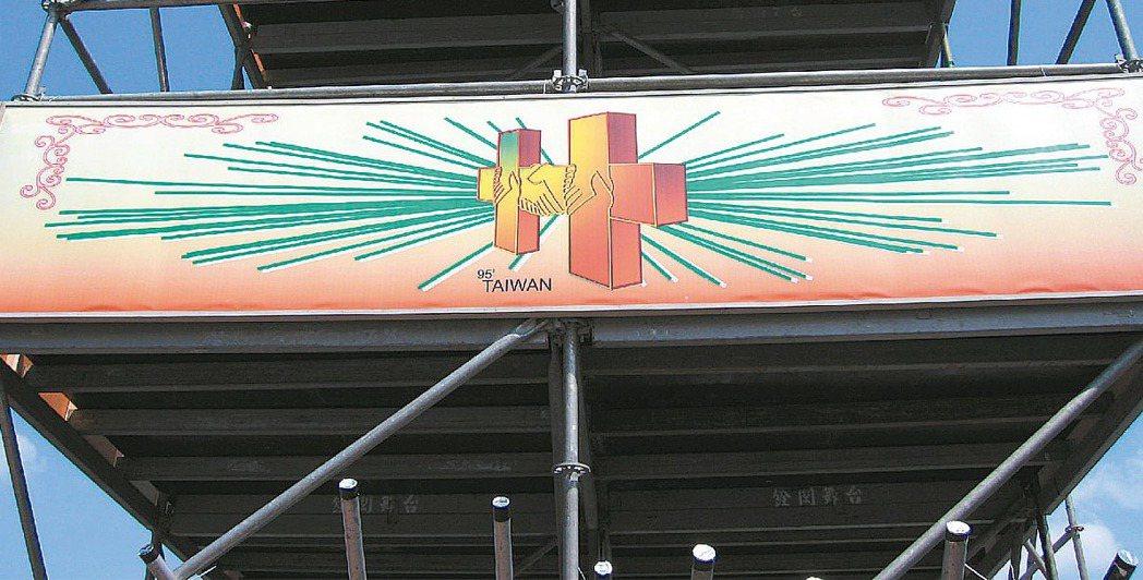 2006年國慶大會的雙十國慶圖案,沒有散放喜悅的紅色或黃色光芒,卻是綠色光芒。上...