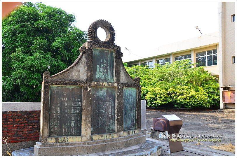 ↑鹽水岸田糖廠(第一工場)與新營糖廠(第二工場)合併紀念碑。