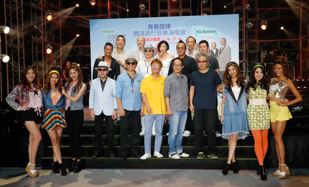 2017「青春旋律西洋流行音樂演唱會」記者會下午在壹電視攝影棚舉行,主持人余光、