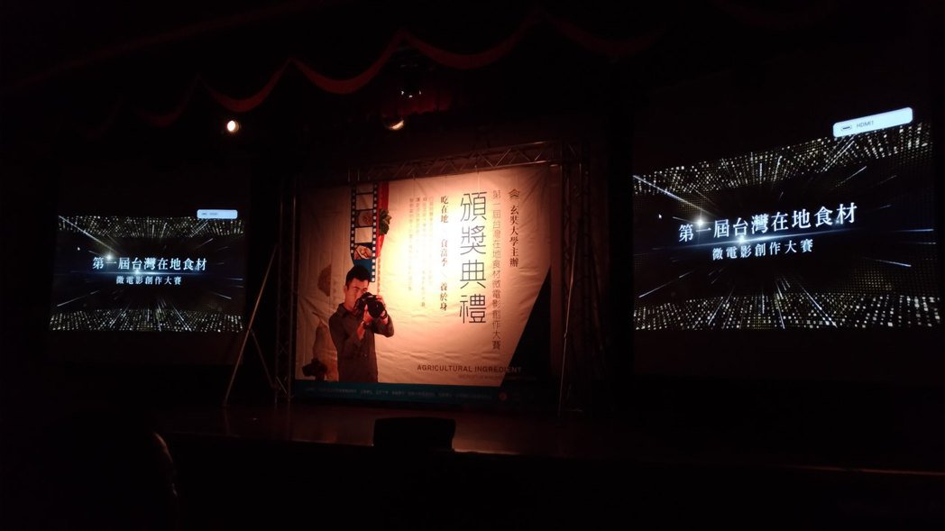 第一屆在地食材微電影創作大賽頒獎典禮開始。 業者/提供。