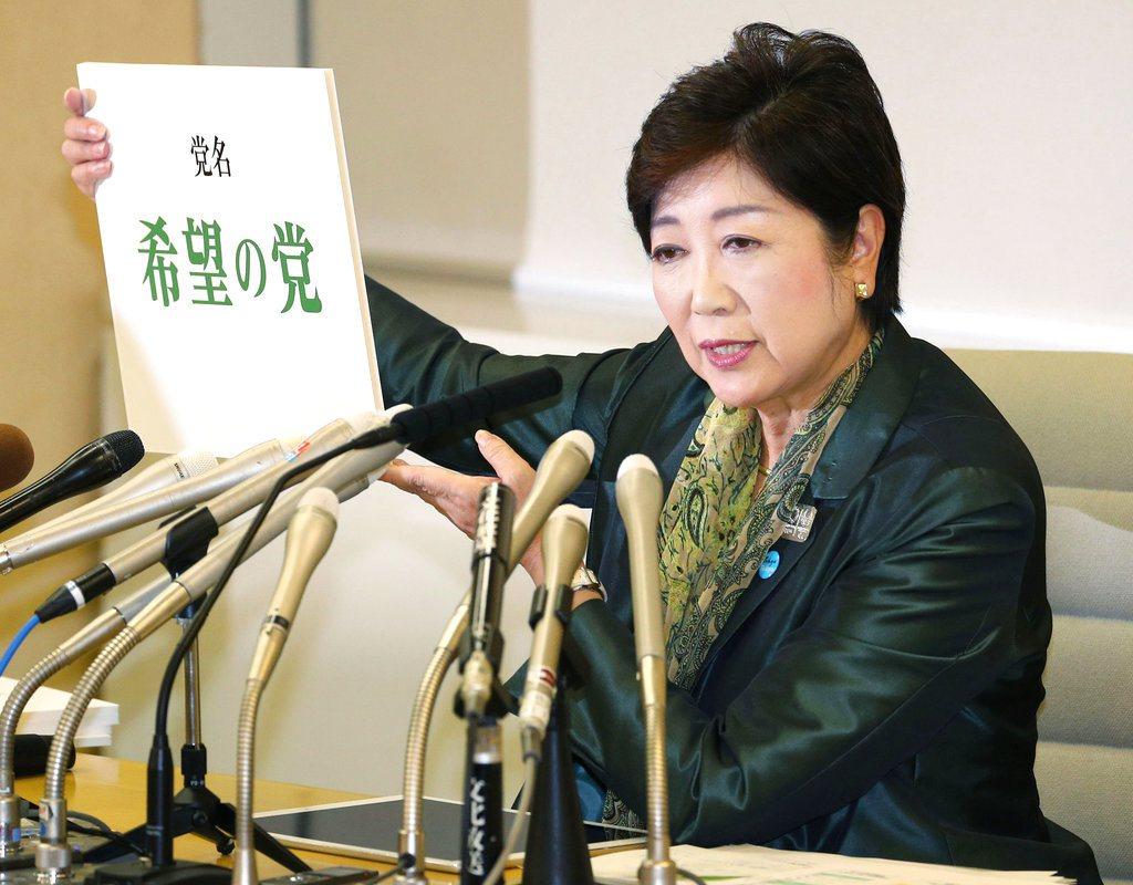 日相安倍解散眾議院,讓東京都知事小池百合子的希望之黨提前成立,但希望之黨不打算接...