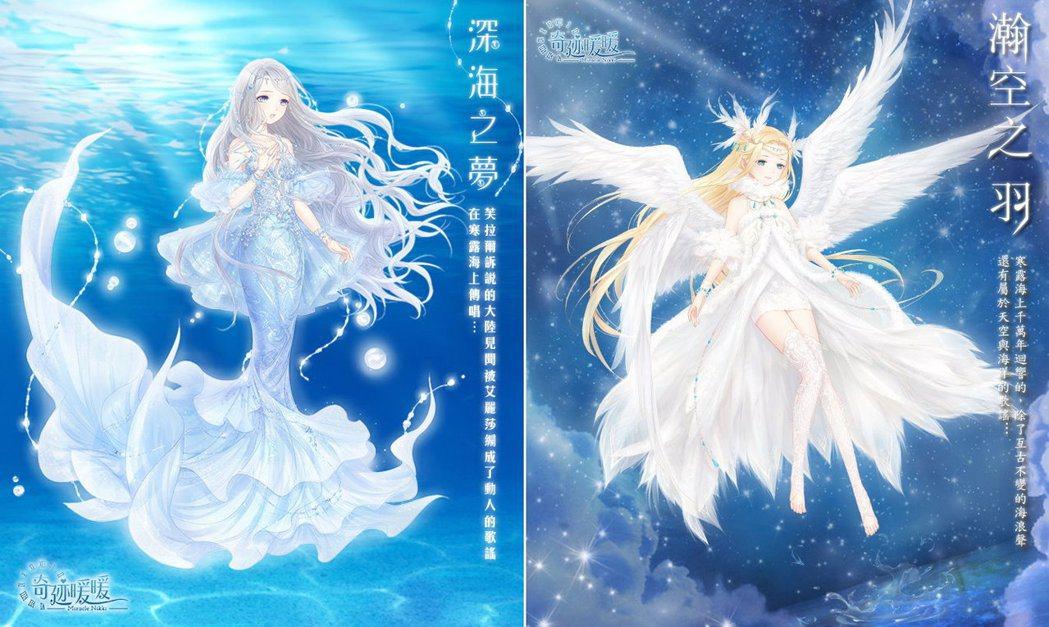 《夏沫海歌》活動將推出故事套裝「深海之夢」和「瀚空之羽」。