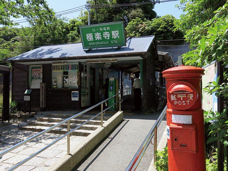 古老車站與大大的紅色郵筒充滿復古氛圍,已成為鎌倉的經典景致。