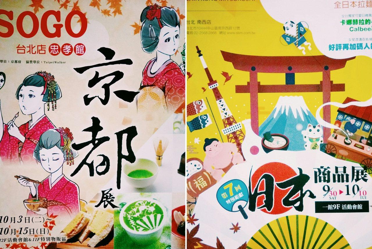 SOGO京都展DM封面(左)、新光三越日本展DM封面。 圖/Jamie Chiang
