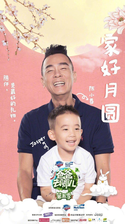 陳小春最近與兒子Jasper參加「爸爸去哪兒5」。圖/摘自微博