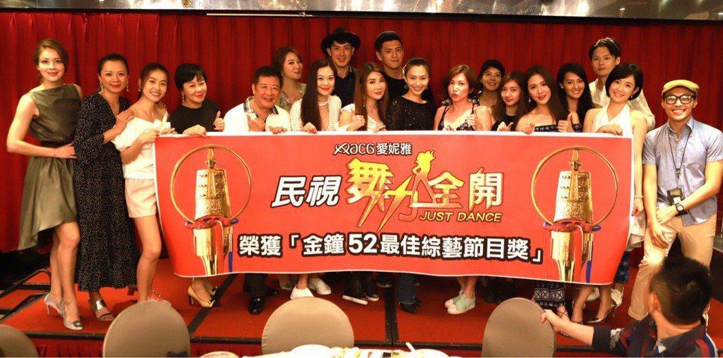民視「舞力全開」舉行金鐘獎慶功宴。圖/民視提供