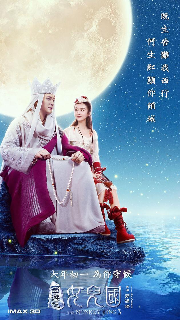 「西遊記 女兒國」中秋節海報氣氛浪漫。圖/摘自新浪網