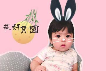 賈靜雯有3個漂亮女兒,中秋節她派出最小的女兒Bo妞來跟大家「請安」,照片中她把女兒P圖成小玉兔,並說:「應景一下~派我們家最小的玉兔來請安囉,祝大家今晚團圓美滿~~月餅好好吃已連吃一週、大家明天一定...