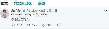孫燕姿在推特跟粉絲報平安圖/擷自孫燕姿推特