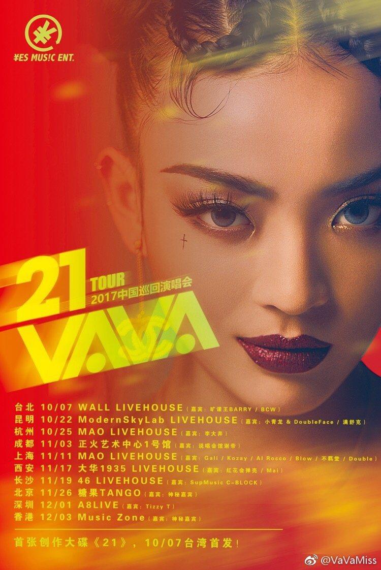 VAVA微博上Po「2017年中國巡迴演唱會」海報,台灣竟被列為大陸城市之一。圖...