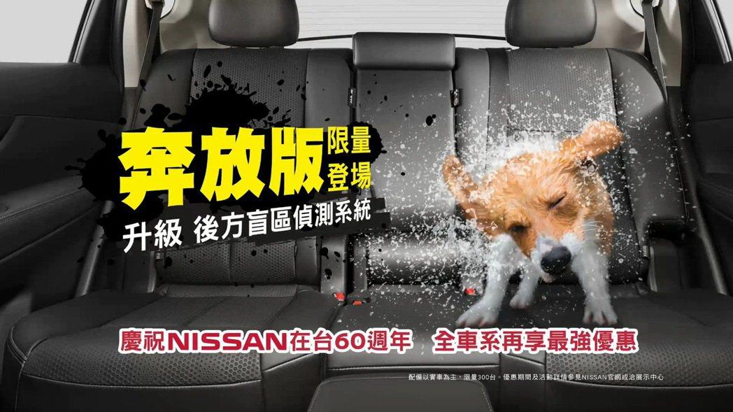 裕隆日產汽車推出限量300台NISSAN X-TRAIL「奔放版」特仕車,大幅提...