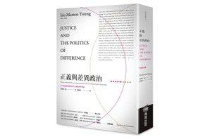 陳嘉銘/不馴服的正義——《正義與差異政治》推薦序