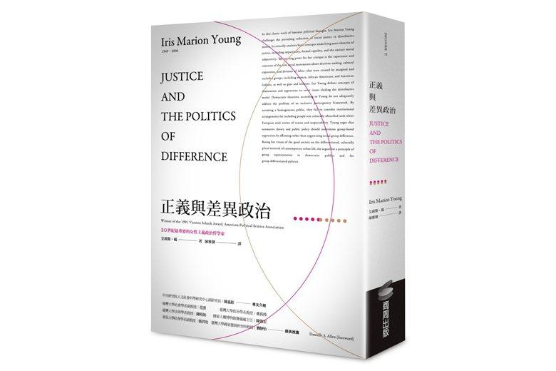 《正義與差異政治》書封。 圖/商周出版