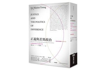 不馴服的正義——《正義與差異政治》推薦序