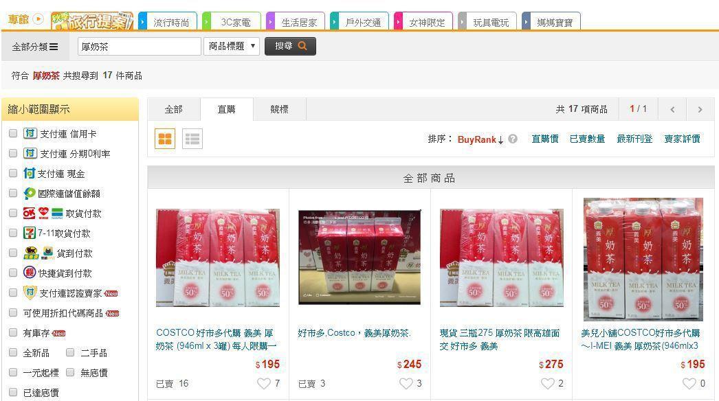 義美厚奶茶Costco一組3瓶賣135元、每瓶45元,已有人在拍賣網站加價販售。...