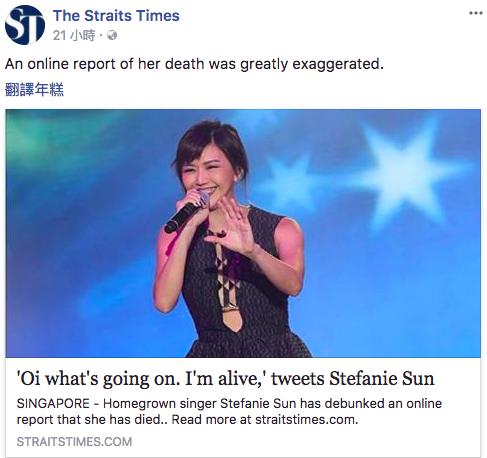 外媒「The Straits Times」後續也報導稱「孫燕姿意外身亡」的報導是...