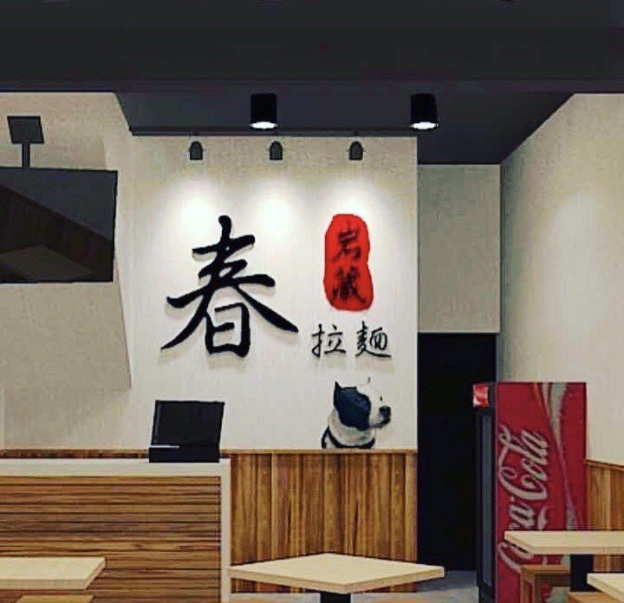 春風投資新拉麵店。圖/春風Instagram