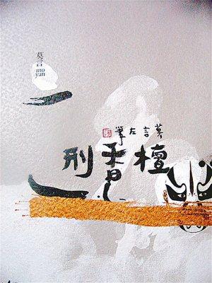 莫言《檀香刑》體現獨特的民間立場寫作策略和審美語境。 圖/本報資料照片