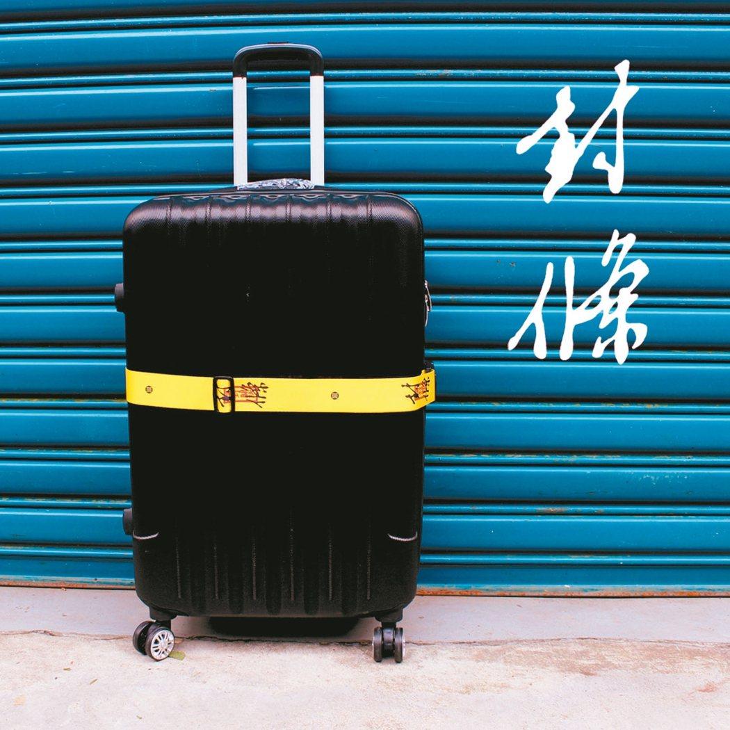 故宮人氣商品「封條行李束帶」,上架「有.設計uDesign」電商平台。 圖/故宮...