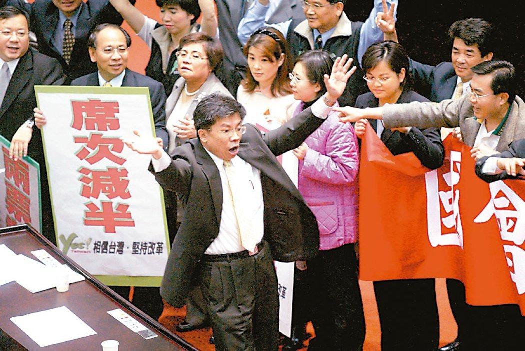 立法院2004年決議立委席次減半修憲案,於320總統大選前一天逕付二、三讀,朝野...