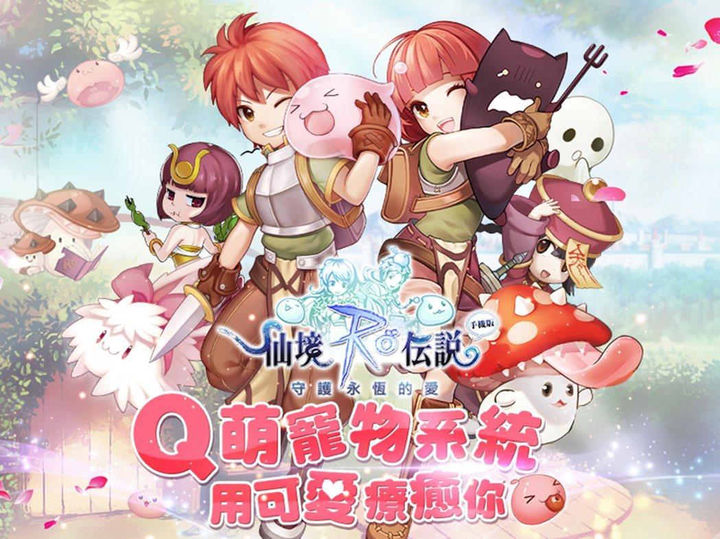 版本與全球同步《RO仙境傳說:守護永恆的愛》寵物情人正式上線。