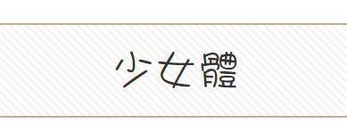 圖片來源/華康字型