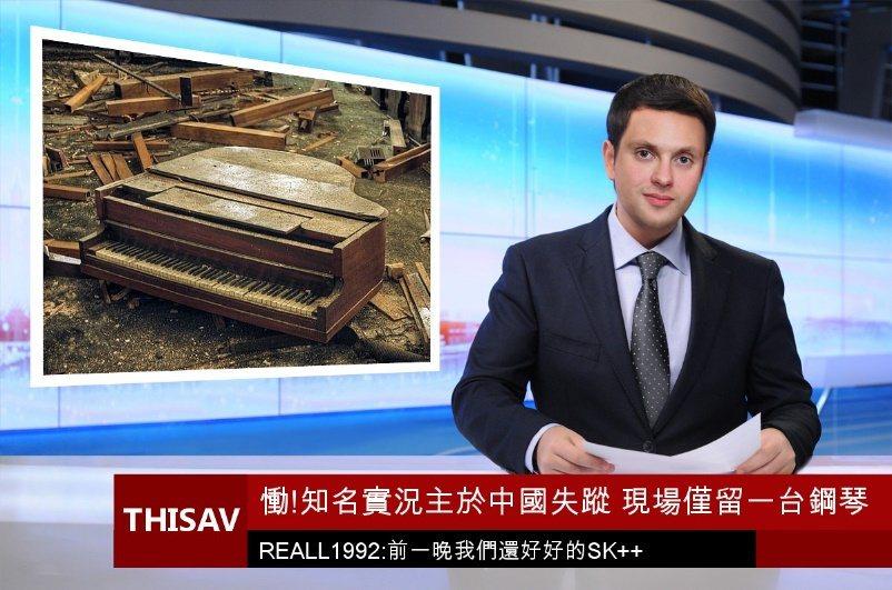 某天羅杰與郭紹安SK聊天,中間某人對鋼琴殺手態度過於放縱(?),導致了這場悲劇....