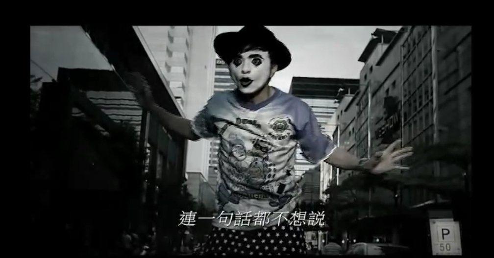 唐從聖臉書貼出他演出康康MV裡的小丑畫面,說明他現在的心境。圖/擷自YouTub...