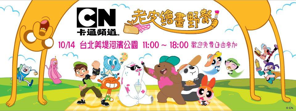 卡通頻道老皮繪畫野餐活動於台北美堤河濱公園舉行。圖/卡通頻道提供