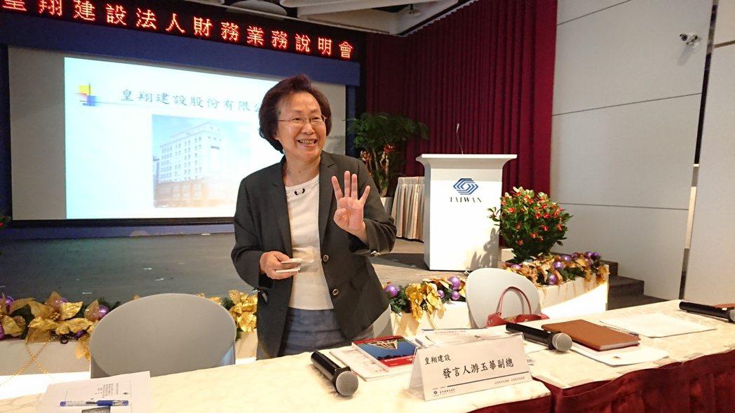 皇翔建設今日舉行法說會,發言人游玉華表示,公司目前在雙北市、桃園市擁有10大成屋...