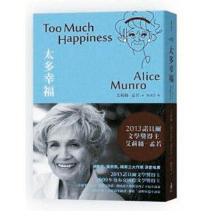艾莉絲.孟若《太多幸福》,曾獲曼布克國際獎,中譯本由木馬文化出版。 (圖/本報資...