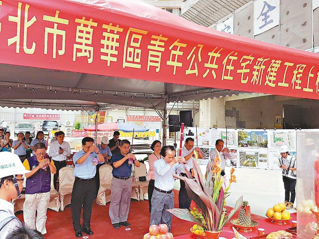 北市萬華區青年公共住宅新建工程第一期昨天舉辦上梁典禮,273戶預計明年8月底完工...