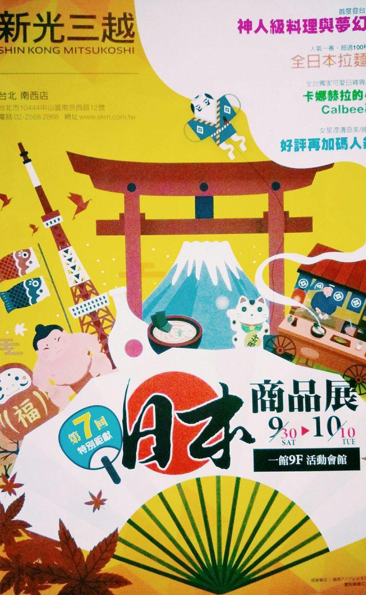 新光三越日本展DM封面。圖/Jamie Chiang