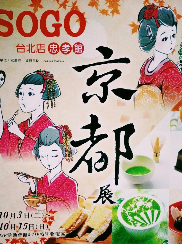 SOGO京都展DM封面。圖/Jamie Chiang