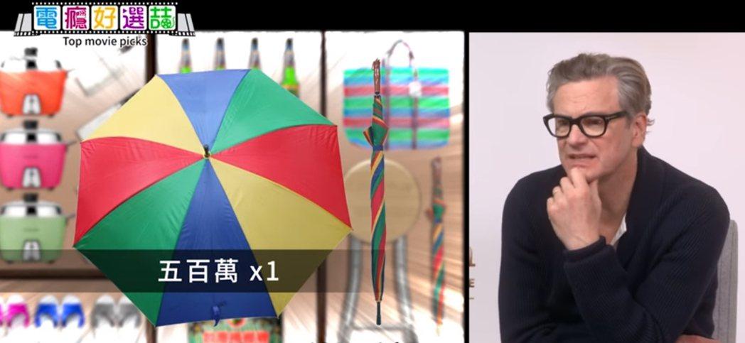 柯林佛斯對台灣雨傘很有興趣。圖/翻攝自Youtube