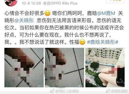 網路上傳有粉絲因鹿晗公開戀情受不了刺激而自殺。圖/取自微博