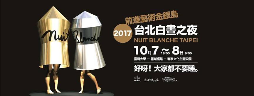 2017年台北「白晝之夜」主視覺,與2016年雷同 圖/取自白晝之夜 Nuit Blanche