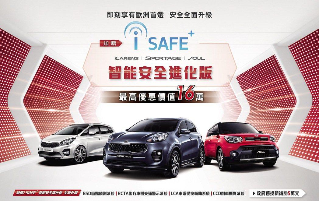 KIA台灣總代理森那美起亞熱銷指定車款KIA Carens、KIA Sportage及KIA Soul,安全免費再升級,加贈i SAFE 智能安全進化版,最高總值達16萬元的購車優惠。 圖/森那美起亞提供