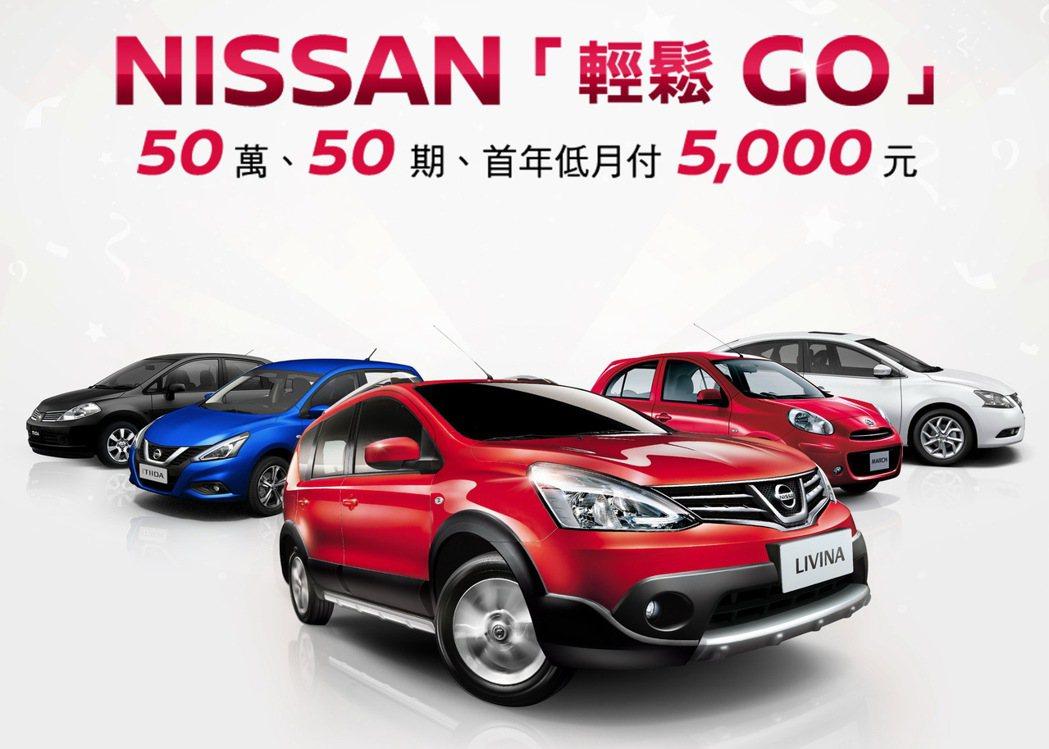 裕隆日產延長推出NISSAN「輕鬆GO」首年低月付及分期優惠專案。 圖/裕隆日產...