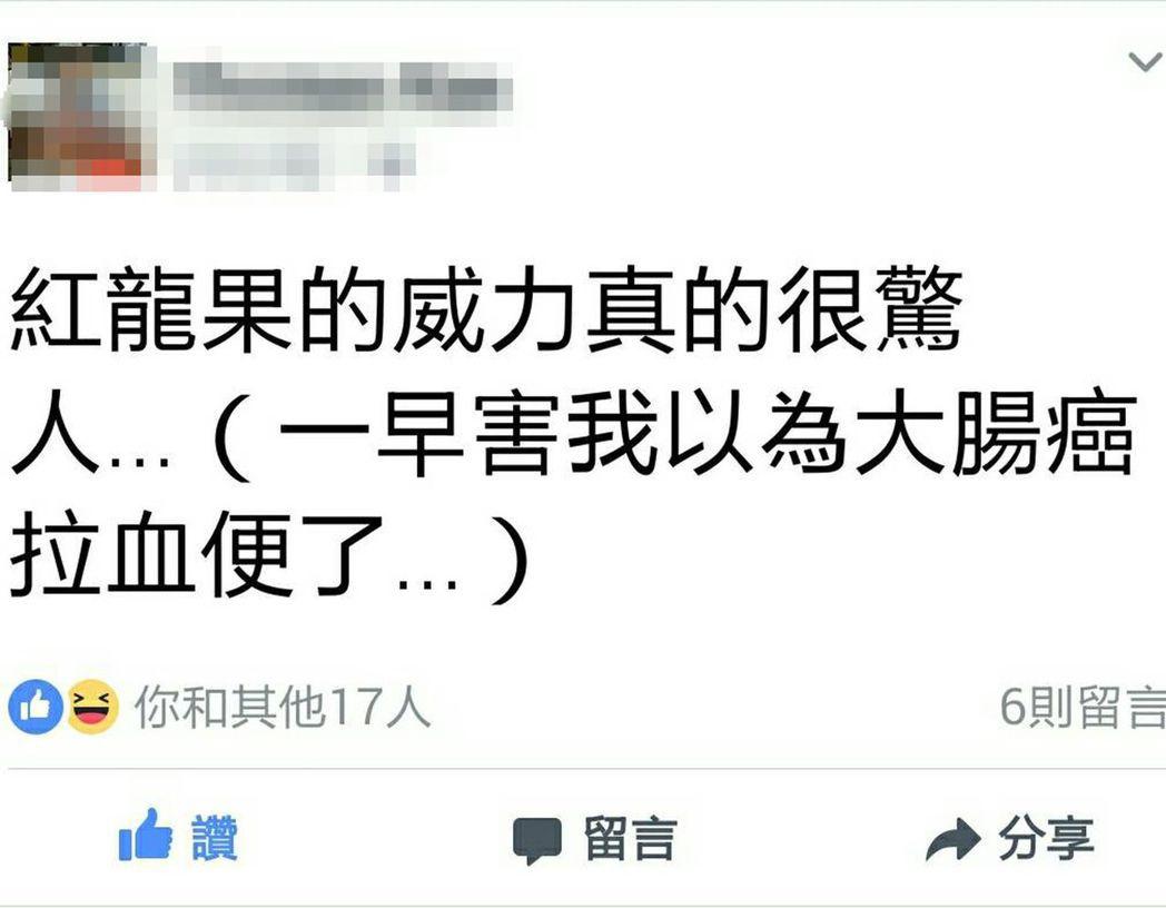 有網友PO文,紅龍果威力驚人,讓她誤以為罹癌血便。圖/翻攝自網路
