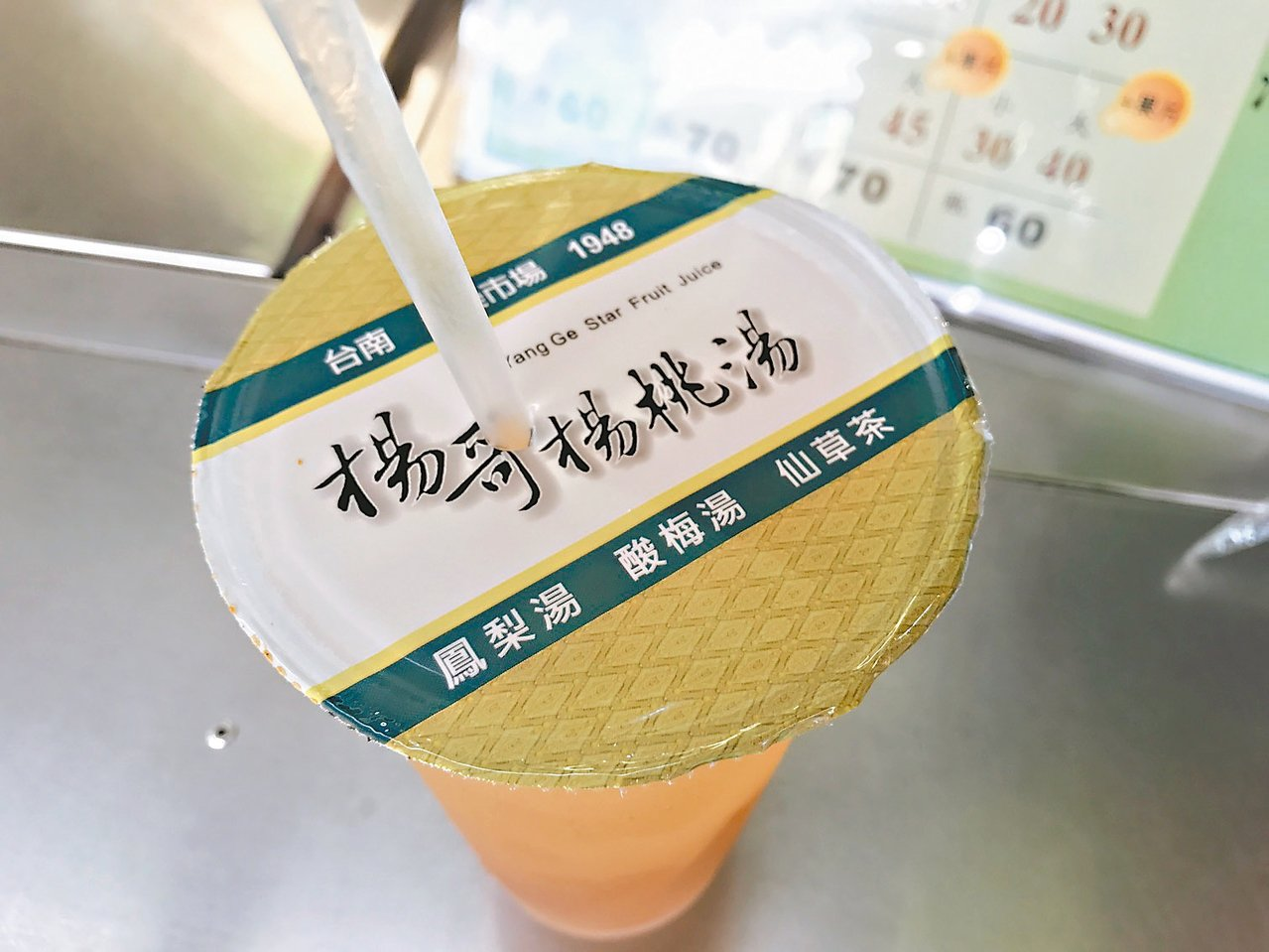 楊哥楊桃湯。 記者林昱丞/攝影