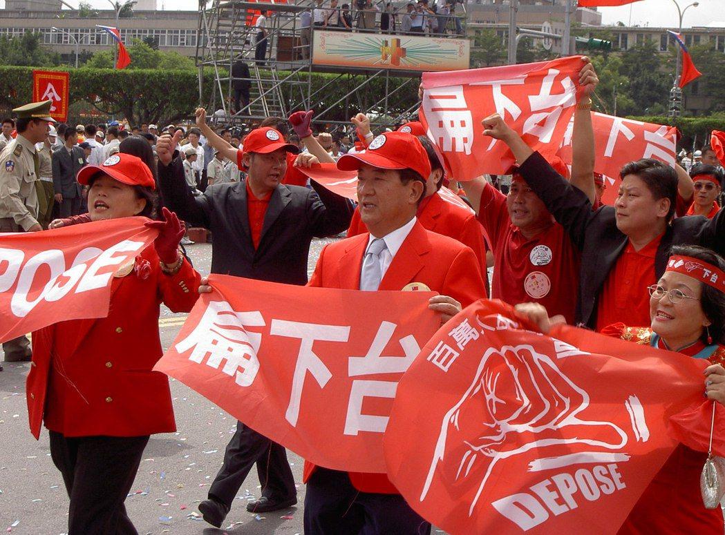2006年在國慶大會上,親民黨主席宋楚瑜(第一排中),穿紅衣、戴紅帽,趁著三軍儀...