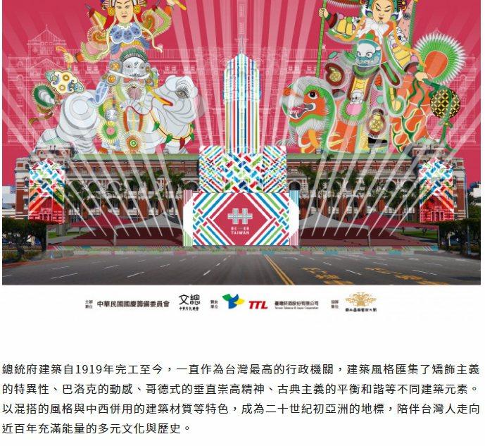 中華文化總會的活動官網上,即寫著「總統府建築自1919年完工至今,一直作為台灣最...
