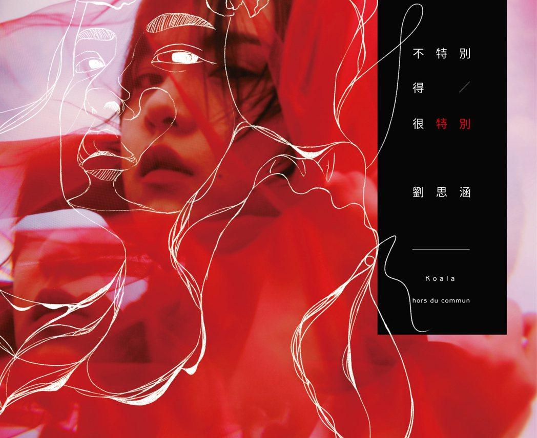 劉思涵暌違4年推出新專輯。圖/種子提供