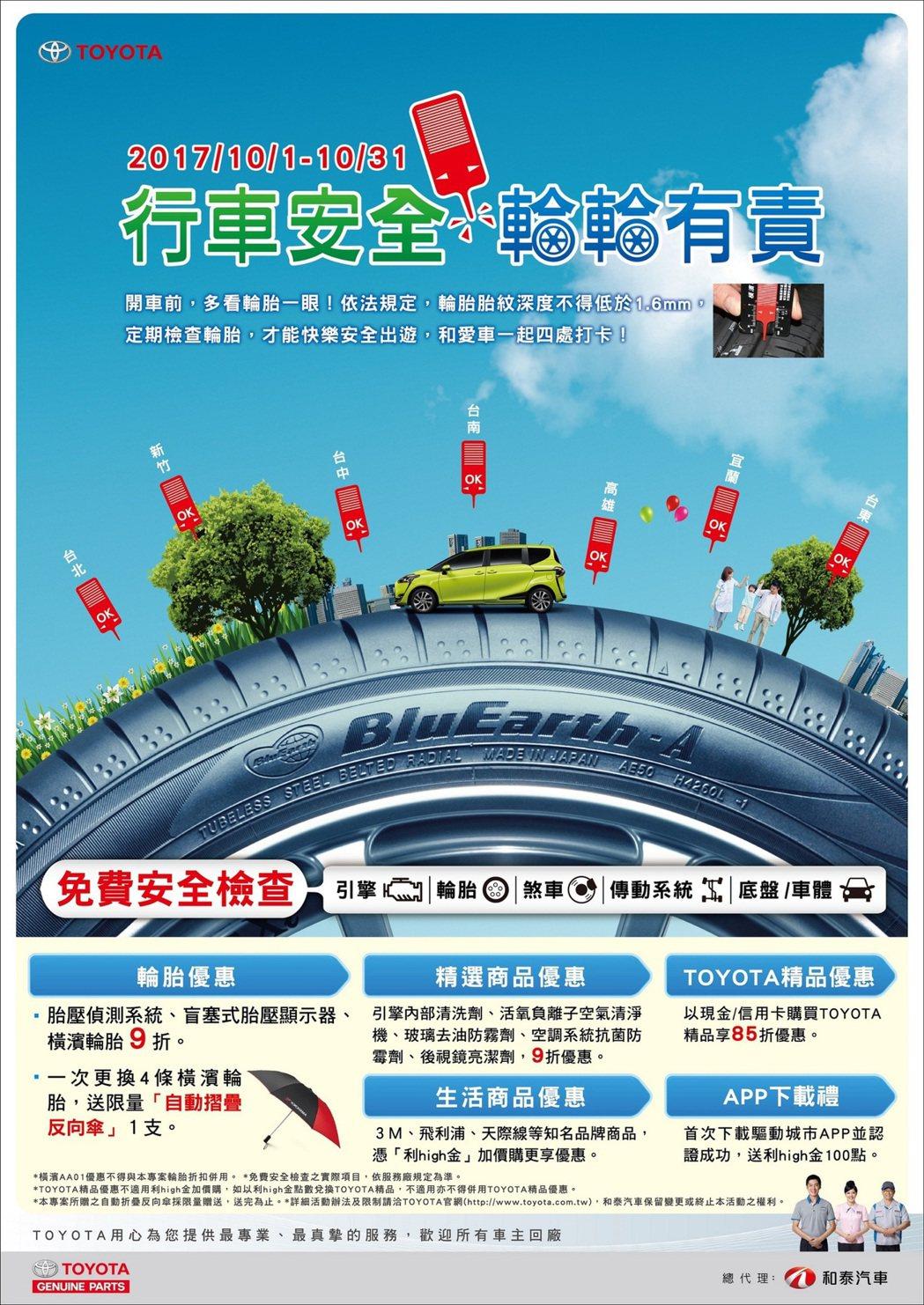 TOYOTA台灣總代理和泰汽車自即日起至10月31日,舉辦「TOYOTA秋季健診...