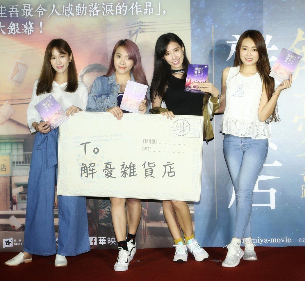 解憂雜貨店首映,Apple(左起),小優,瑤瑤與ㄚ頭出席。記者陳立凱/攝影