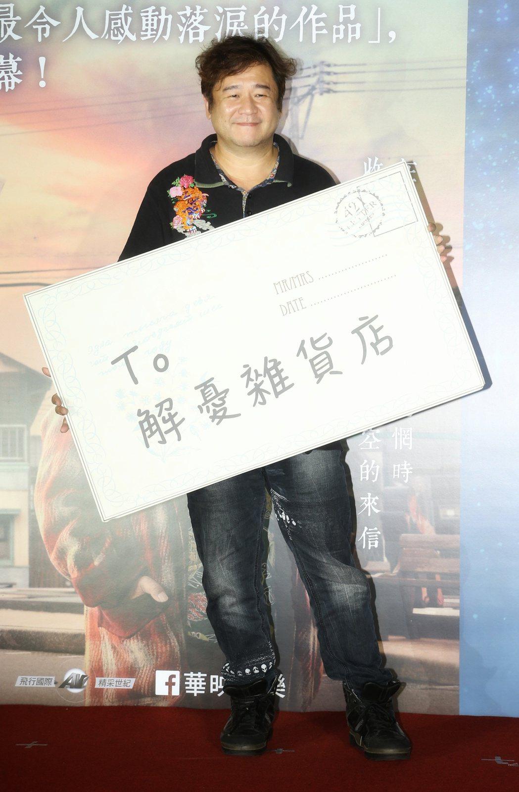 解憂雜貨店首映,瞿友寧出席。記者陳立凱/攝影