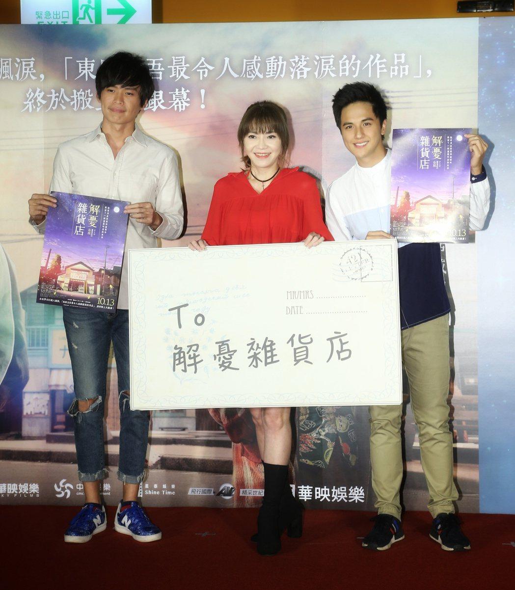 解憂雜貨店首映,黃鐙輝(左起),甄莉與曾子余出席。記者陳立凱/攝影